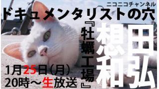 """【ドキュメンタリストの穴】想田和弘、""""牡蠣"""" 特集【第三十三回】"""