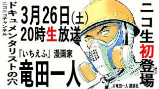 【ドキュメンタリストの穴】漫画『いちえふ』作者・竜田一人【第三十五回】