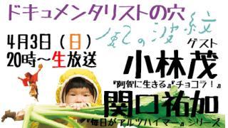 【ドキュメンタリストの穴】小林茂×関口祐加【第三十六回】