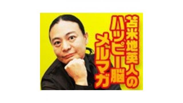 【号外】苫米地博士の特別講演「次世代の心の操縦術」