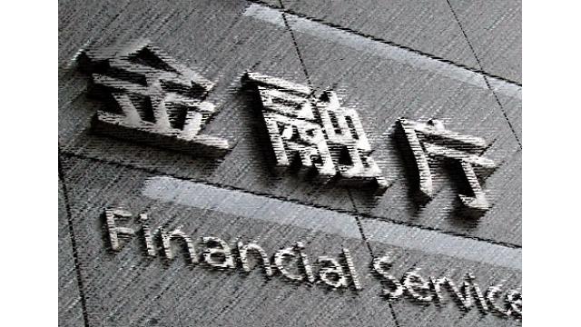 短期的な利益を優先させる金融機関~金融レポート報告~