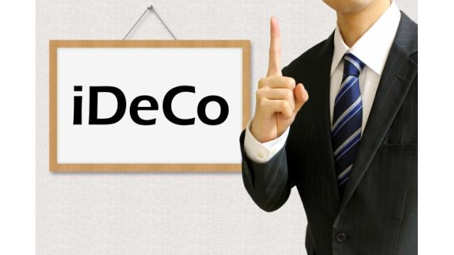 iDeCo(イデコ)の口座開設に苦労した話
