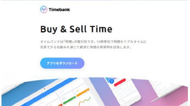 話題のTimebank、運営会社株式会社メタップスとは?