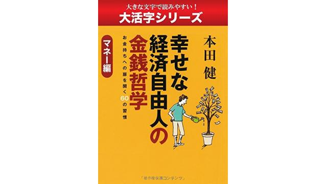 """""""お金持ち""""にもレベルがあった:本の紹介"""