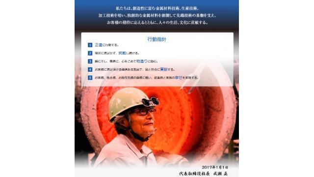 新報国製鉄(5542) 社長面談&設備見学