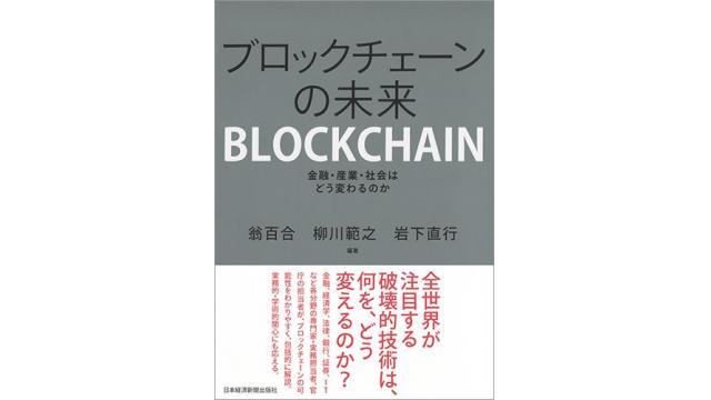 書評:ブロックチェーンの未来