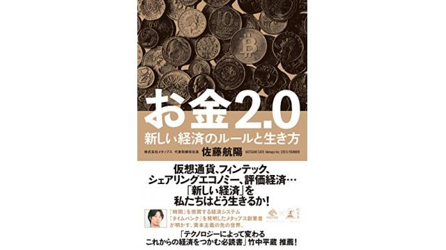 """""""お金2.0""""を読んで未来を考える"""