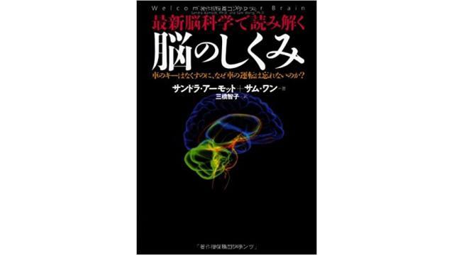 書評:最新脳科学で読み解く「脳のしくみ」