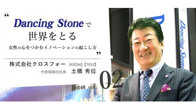 【お知らせ】炎のファンドマネージャーがインタビューアを務めた記事第2弾がマネーボイスで公開!