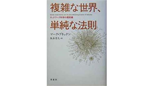 書評:複雑な世界、単純な法則 ネットワーク科学の最前線