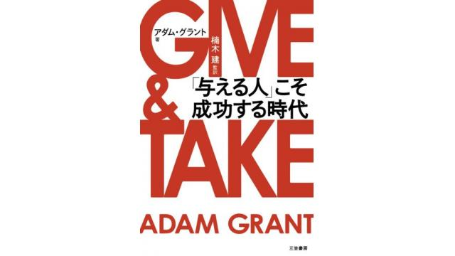 書評 GIVE&TAKE 「与える人」こそ成功する時代