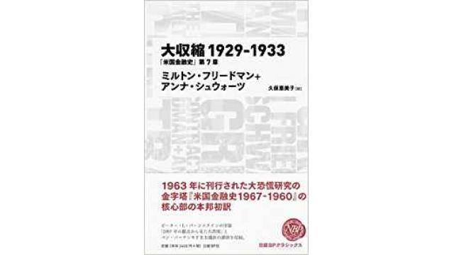 書評:大収縮 1929-1933