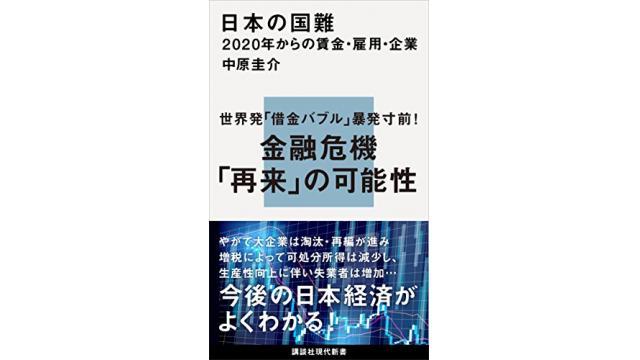 書評:日本の国難 2020年からの賃金・雇用・企業