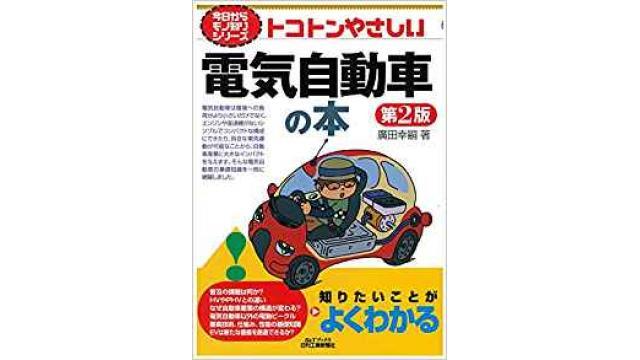 書評:トコトンやさしい電気自動車の本