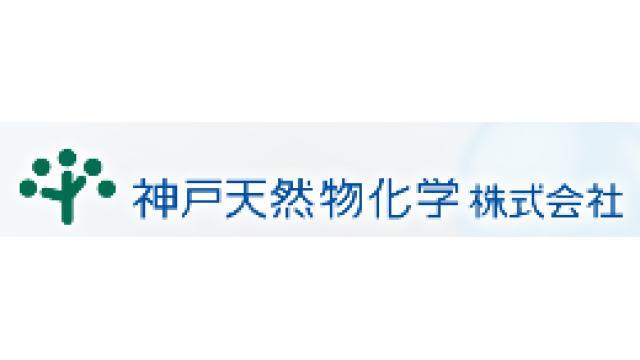 相川伸夫が語る注目銘柄 神戸天然物化学(6568)