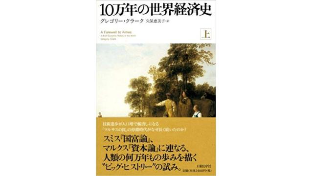 書評:10万年の世界経済史<上>