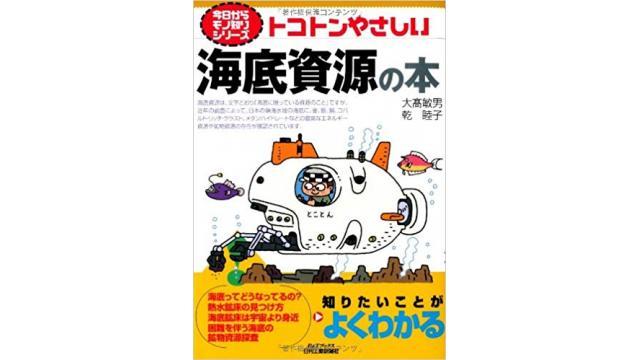 書評:トコトンやさしい海底資源の本