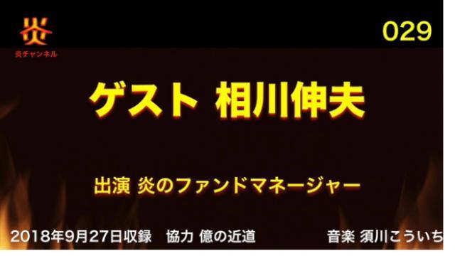 【お知らせ】チャンネル炎第29回目「ゲスト相川伸夫」をアップしました