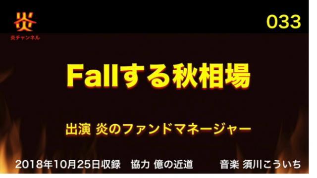 【お知らせ】チャンネル炎第33回目「Fallする秋相場」をアップしました