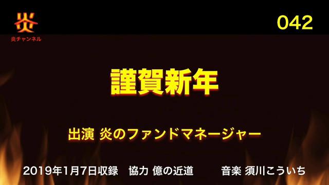 【お知らせ】炎チャンネル第42回「謹賀新年」をアップしました