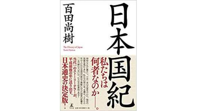 改めて日本の歴史を知ろう