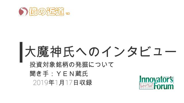 ■億の近道スペシャル 大魔神氏特別インタビュー 後編「投資対象銘柄発掘について」■