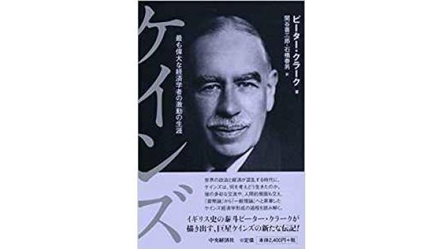 書評:ケインズ もっとも偉大な経済学者の激動の生涯