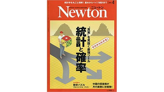 書評:ニュートン2019年4月号統計と確率