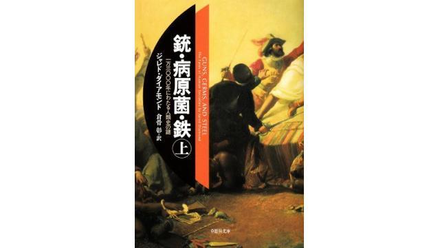 書評:銃・病原菌・鉄(上)