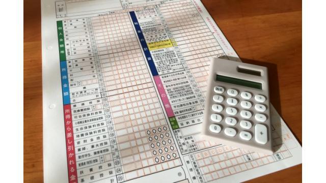 セミナー開催報告:儲かっているビジネスオーナーの知っておきたい5つの節税、運用手法