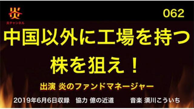 【お知らせ】炎チャンネル第62回「中国以外に工場を持つ株を狙え!」をアップしました
