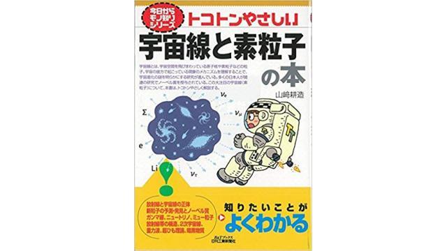 書評:とことんやさしい宇宙線と素粒子の本