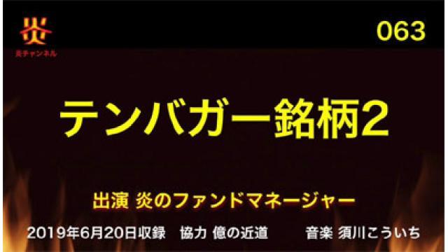 【お知らせ】炎チャンネル第63回「テンバガー銘柄2」をアップしました