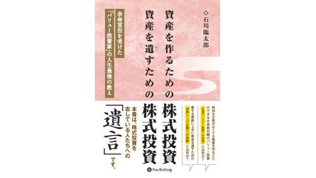 [石川臨太郎]新刊のご案内