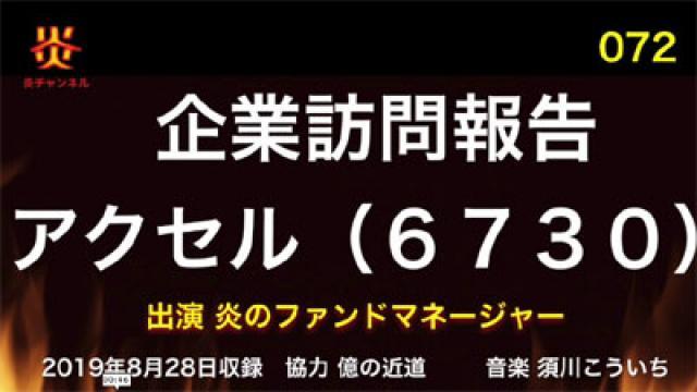 【お知らせ】炎チャンネル第72回「企業訪問報告アクセル(6730)」をアップしました