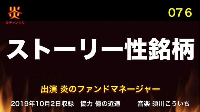 【お知らせ】炎チャンネル第76回「ストーリー性銘柄」をアップしました