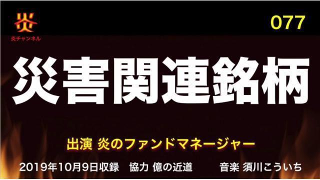 【お知らせ】炎チャンネル第77回「災害関連銘柄」をアップしました