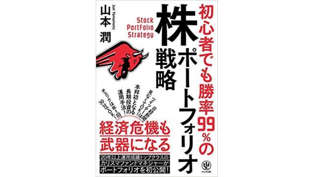 山本潤氏の新刊「初心者でも勝率99%の株ポートフォリオ戦略」が出版!!