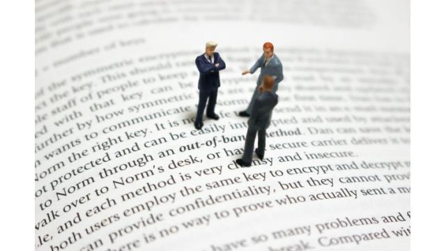 人間経済科学と賢人たちの教え その2