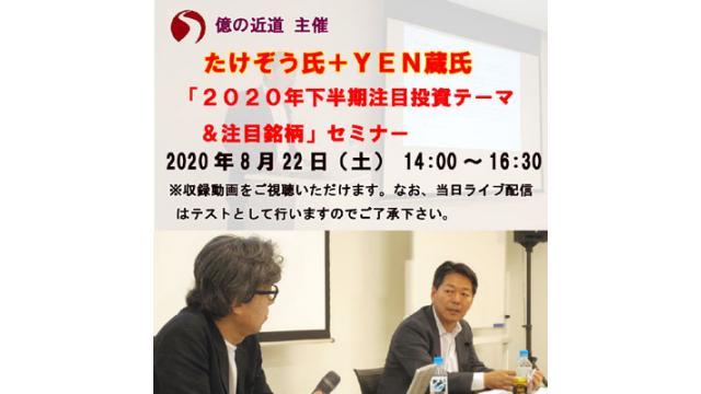 【たけぞう氏「2020年下半期注目投資テーマ&注目銘柄セミナー+YEN蔵氏との座談会」 開催!!