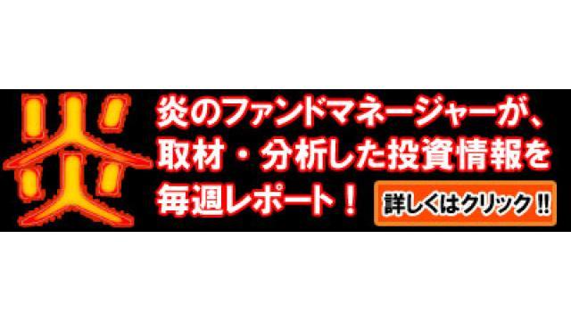 炎のファンドマネージャー有料メルマガ第326号配信中!!