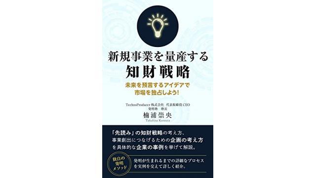 楠浦崇央さんの出版記念セミナーの開催のお知らせ
