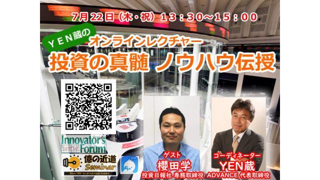 ■新企画!! オンラインレクチャー YEN蔵の「投資の真髄 ノウハウ伝授」