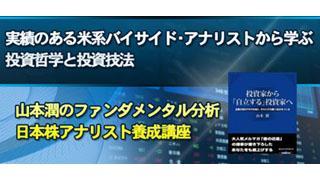 ファンダメンタルズ分析日本株アナリスト養成講座DVDが好評発売中!