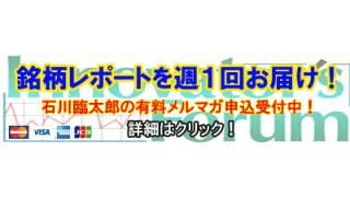 【お知らせ】好業績企業を先回りでチェック! 石川臨太郎の有料メルマガ、最新号好評配信中!!
