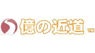 億の近道 創刊3000号達成!& まぐまぐ受賞
