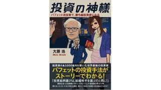 【お知らせ】大原浩氏の新刊が発売!