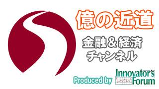 日本経済の再生戦略~その1