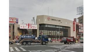 「大阪・十三」 米キリスト教系団体、改称求める