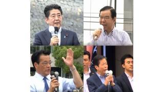 参院選公示 候補者第一声、最多は「み」 分析調査